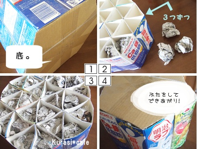 牛乳パック椅子の作り方
