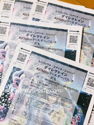 バースデー割引チケットでユニバーサルスタジオジャパンへ遊びに行ってきました