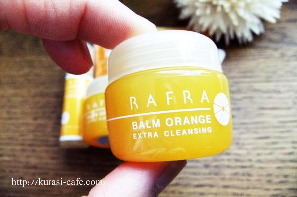 オレンジの香りで癒された!温感メイク落としバームオレンジ1週間お試しセット