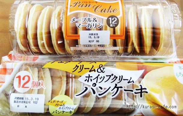 コストコで買ってきたものとオススメ商品を紹介します!2015.3.17 パンケーキ