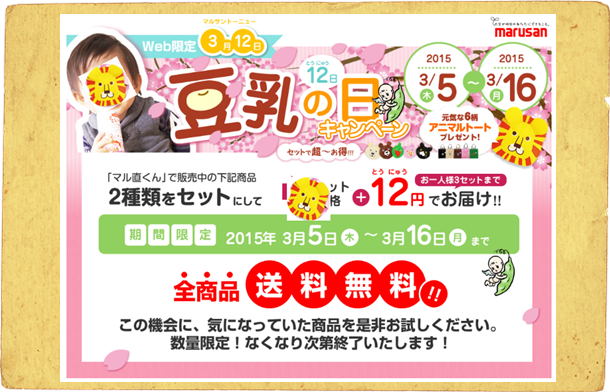 2セット目が12円!マルサンアイ豆乳の日キャンペーン。豆乳苦手だけど注文してみたよ。