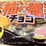 柿の種チョコが、ありそうでなかったこの形に!美味しくてハマっています